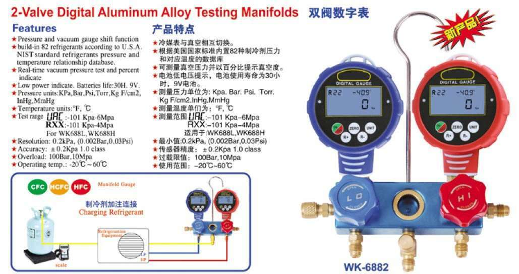 2-valve digital aluminium alloy testing manifolds