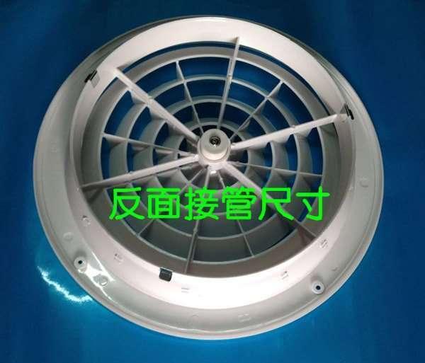 Plastic round air diffuser 3