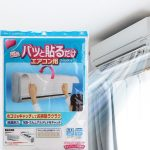 Air Conditioner Indoor Unit Air Filter Cover Anti-Bacteria
