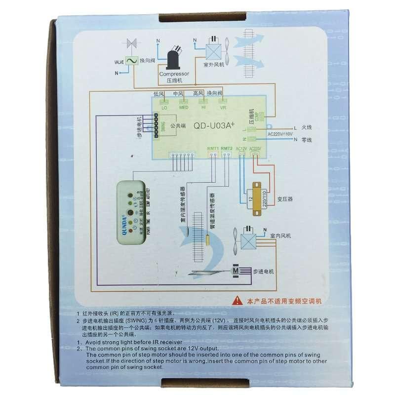 Universal Air conditioner control system QD-U03A+ 6