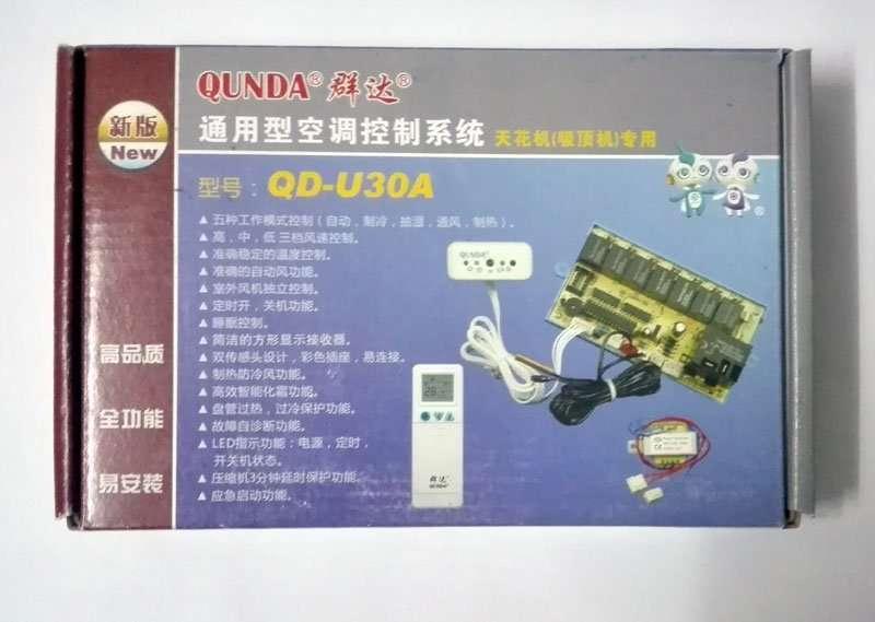 QD-U30A-color-package
