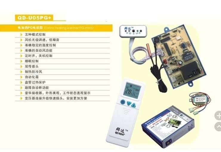 universal-AC-control-system