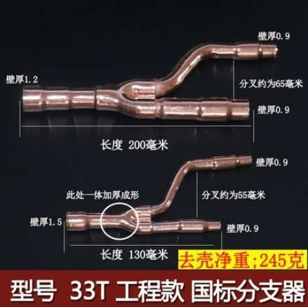 Copper Distribution tube fitting Daikin 33T(Project type,For R410 system)