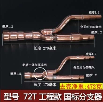 Copper Distribution tube fitting Daikin 72T(Project type,For R410 system)