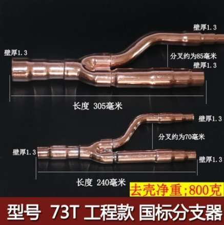 Copper Distribution tube fitting Daikin 73T(Project type,For R410 system)