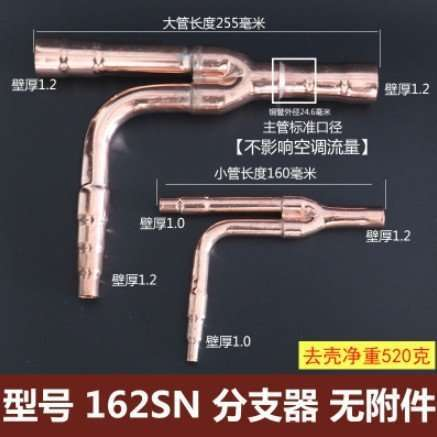 Copper Distribution tube fitting Y Branch Hitachi-E162SN (No have accessories)