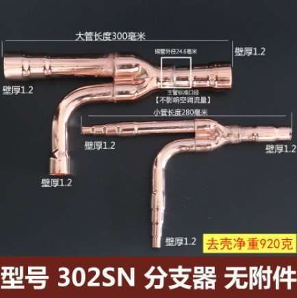 Copper Distribution tube fitting Y Branch Hitachi-E302SN (No have accessories)