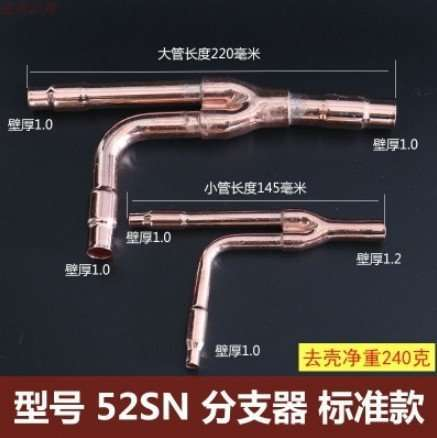 Copper Distribution tube fitting Y Branch Hitachi-E52SN