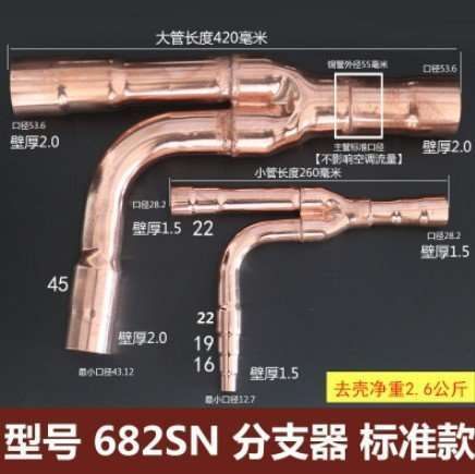 Copper Distribution tube fitting Y Branch Hitachi-E682SN (standard type)