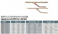LG Copper Distribution Tube Fittings
