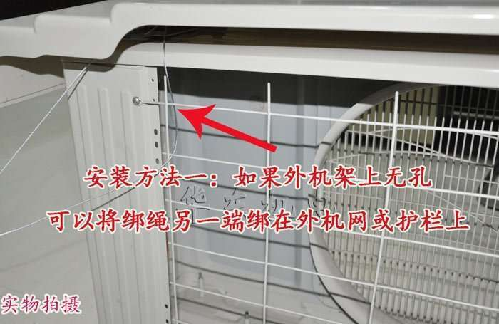 fixed-cover-onto-air-conditioner