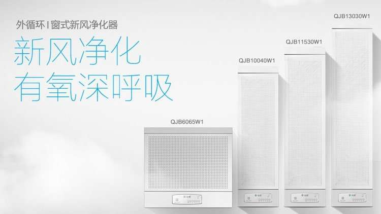 fresh-air-purifier-6