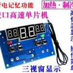 Digital Thermostat Module Model XH-W1401