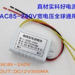 AC85-240V convert to DC 12V 300MA