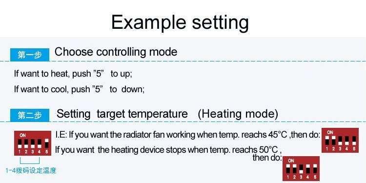 XH-W1711-setting-example