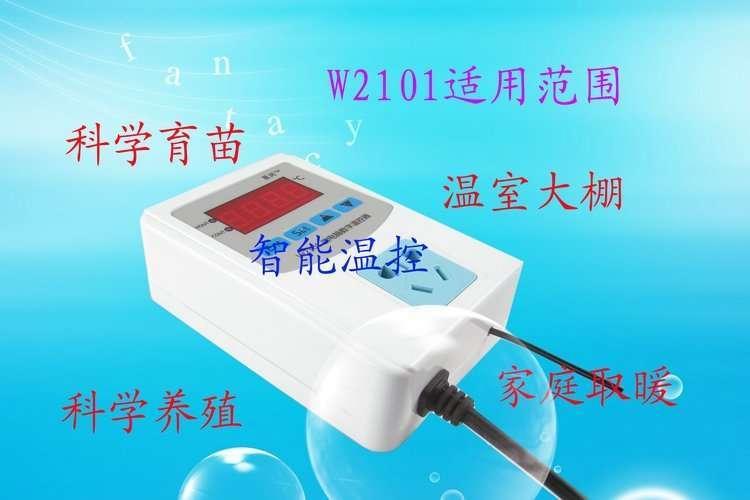 XH-W2101-2
