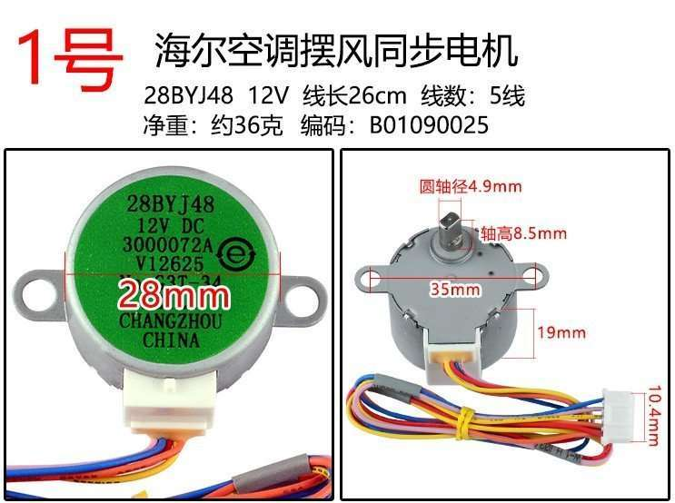 Air Conditioner Synchronous Motor, Indoor Unit Swing Motor 6