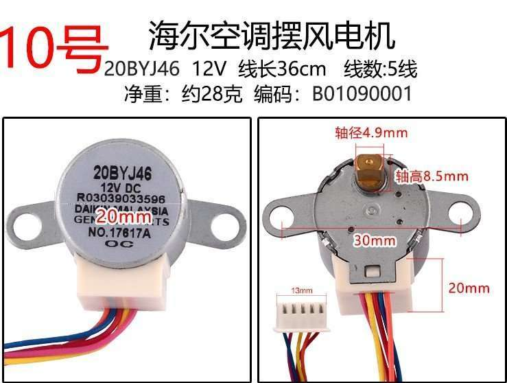 Air Conditioner Synchronous Motor, Indoor Unit Swing Motor 24