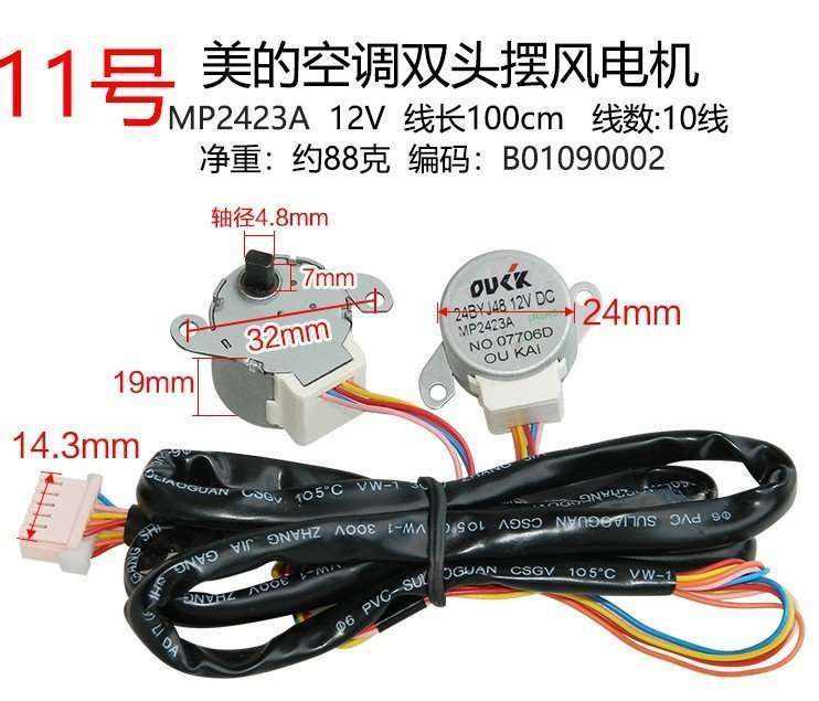 Air Conditioner Synchronous Motor, Indoor Unit Swing Motor 26