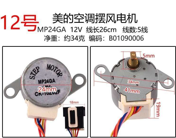 Air Conditioner Synchronous Motor, Indoor Unit Swing Motor 28