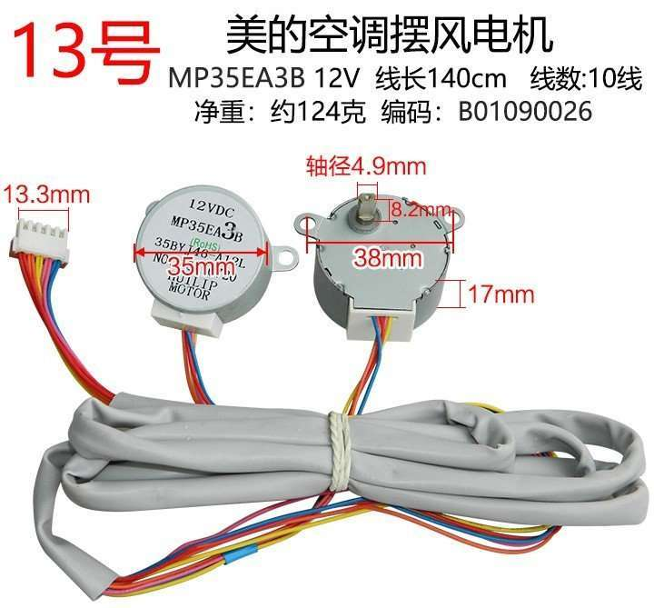 Air Conditioner Synchronous Motor, Indoor Unit Swing Motor 30