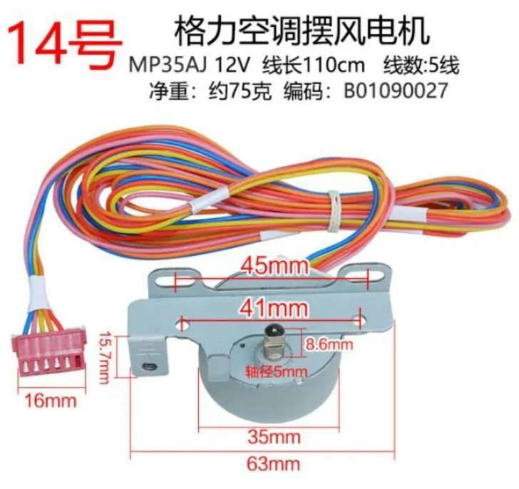 Air Conditioner Synchronous Motor, Indoor Unit Swing Motor 32