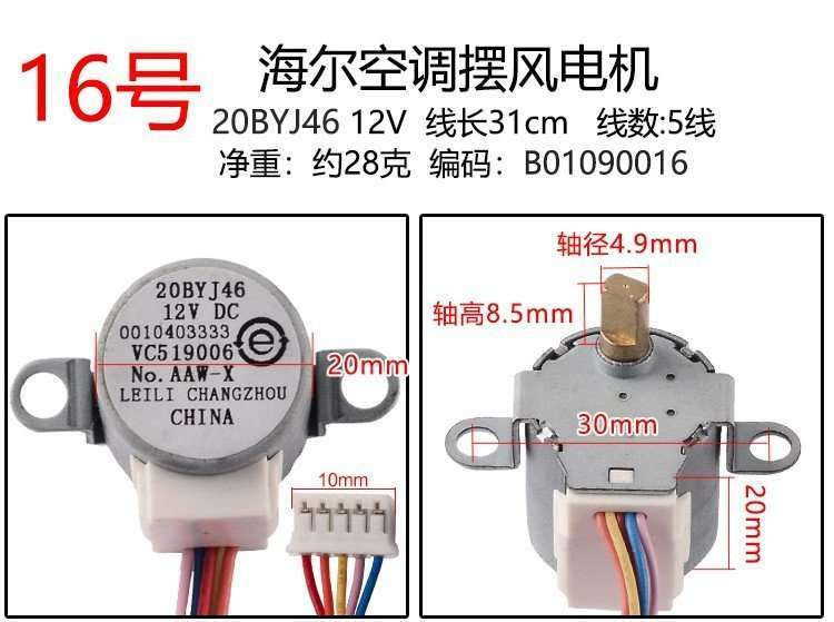 Air Conditioner Synchronous Motor, Indoor Unit Swing Motor 38