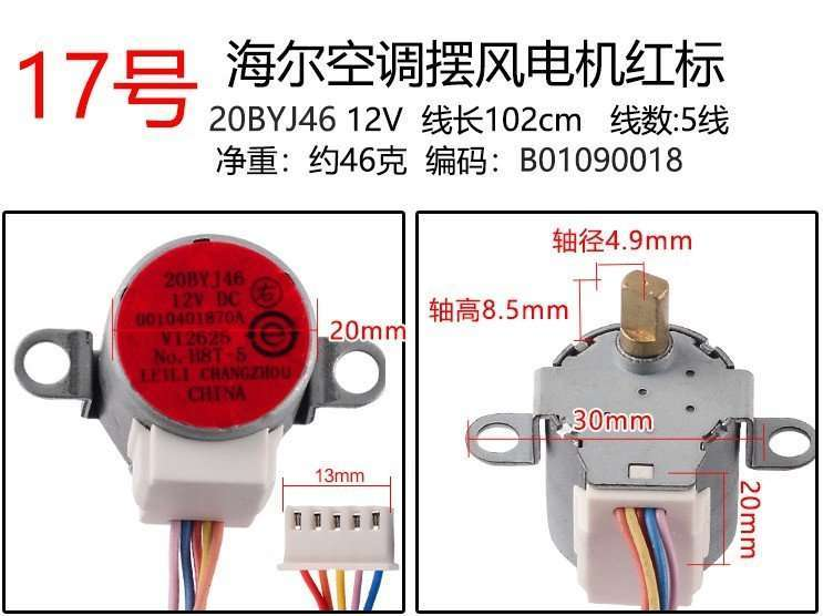 Air Conditioner Synchronous Motor, Indoor Unit Swing Motor 40