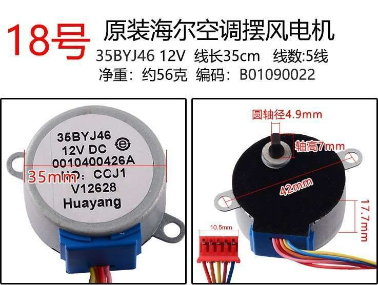 Air Conditioner Synchronous Motor, Indoor Unit Swing Motor 42