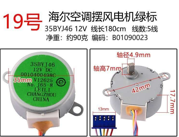 Air Conditioner Synchronous Motor, Indoor Unit Swing Motor 44