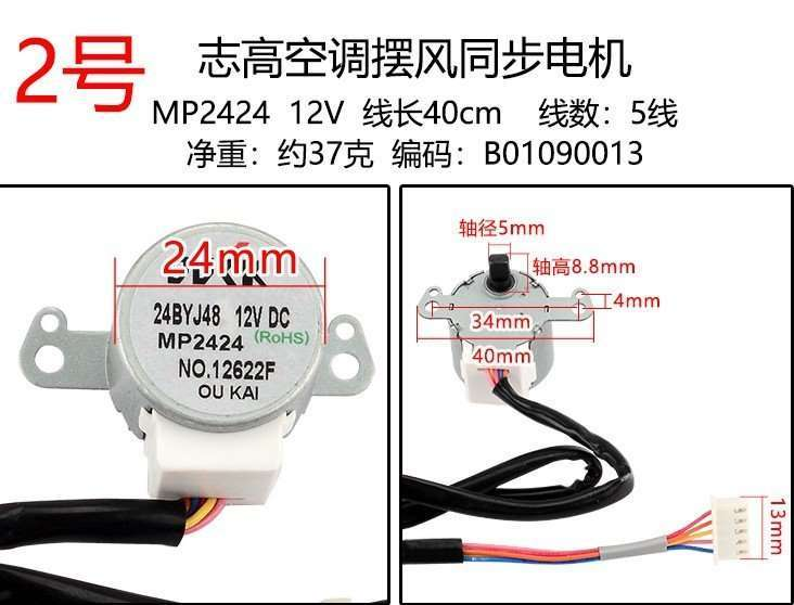 Air Conditioner Synchronous Motor, Indoor Unit Swing Motor 8