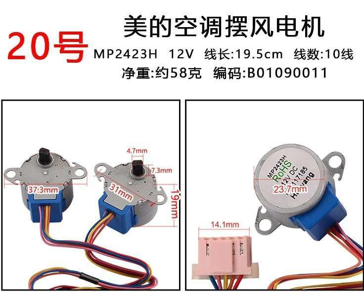 Air Conditioner Synchronous Motor, Indoor Unit Swing Motor 46