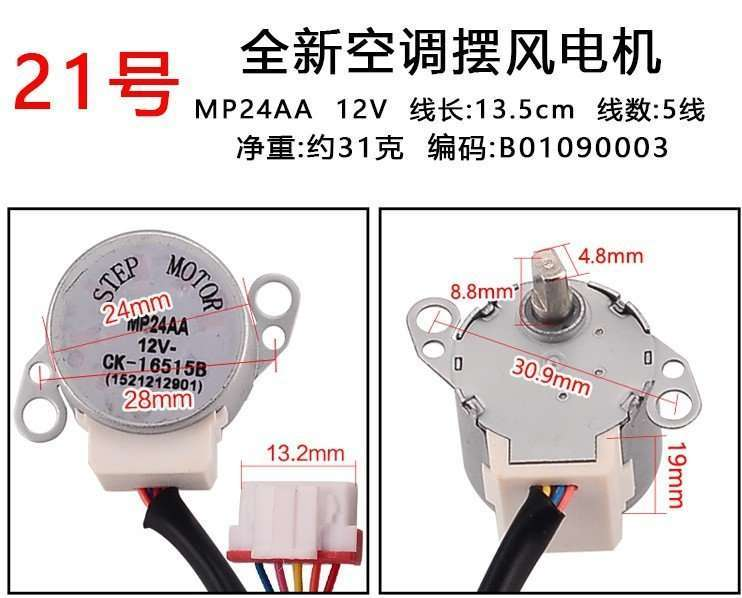 Air Conditioner Synchronous Motor, Indoor Unit Swing Motor 48