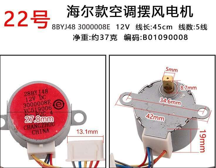 Air Conditioner Synchronous Motor, Indoor Unit Swing Motor 50