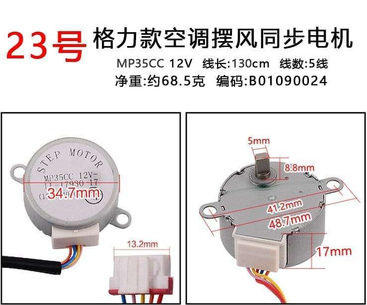 Air Conditioner Synchronous Motor, Indoor Unit Swing Motor 52