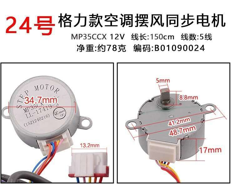 Air Conditioner Synchronous Motor, Indoor Unit Swing Motor 54