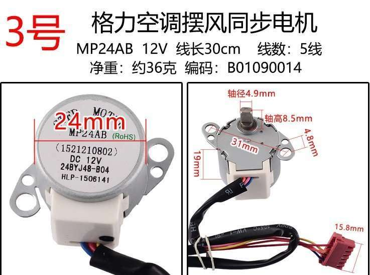 Air Conditioner Synchronous Motor, Indoor Unit Swing Motor 10
