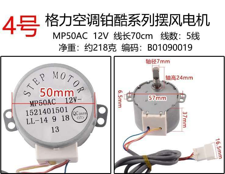 Air Conditioner Synchronous Motor, Indoor Unit Swing Motor 12