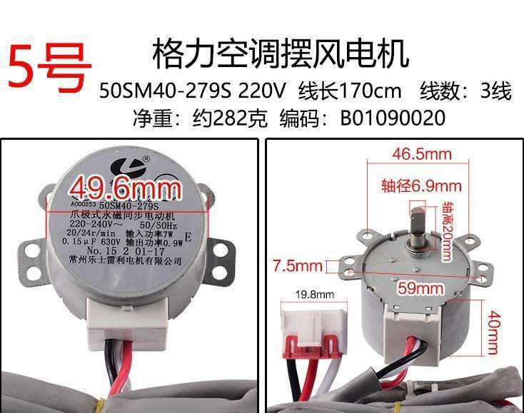 Air Conditioner Synchronous Motor, Indoor Unit Swing Motor 14