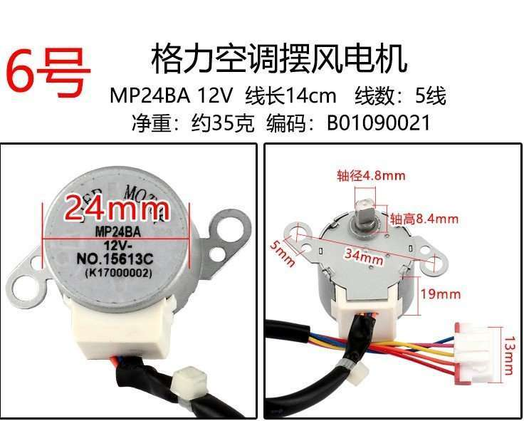 Air Conditioner Synchronous Motor, Indoor Unit Swing Motor 16