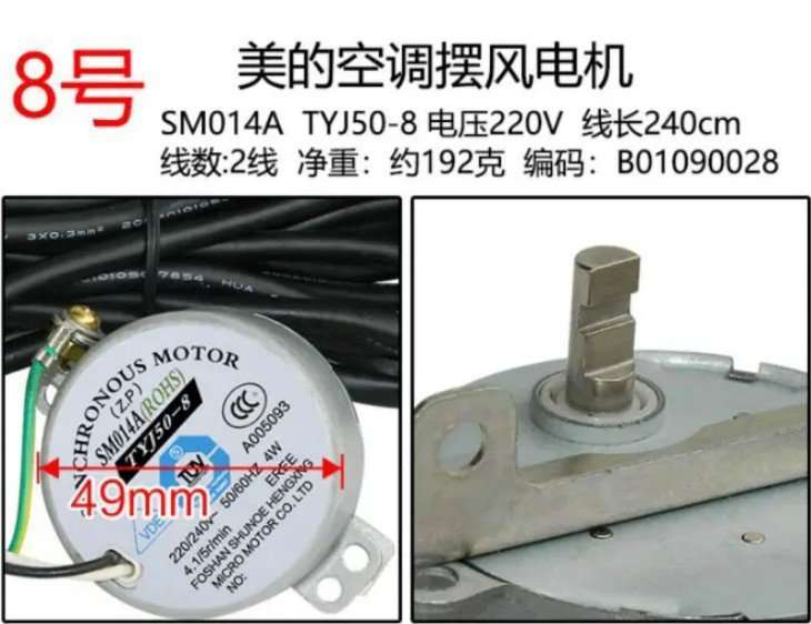 Air Conditioner Synchronous Motor, Indoor Unit Swing Motor 20