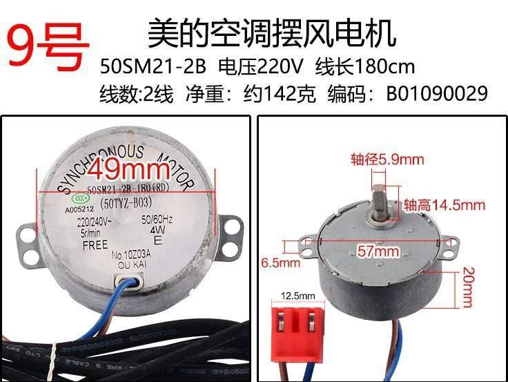 Air Conditioner Synchronous Motor, Indoor Unit Swing Motor 22