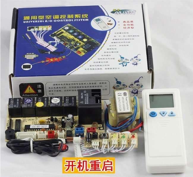 AC-Controller-system-QD-U03
