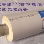 Pre-insulated chilled water pipe