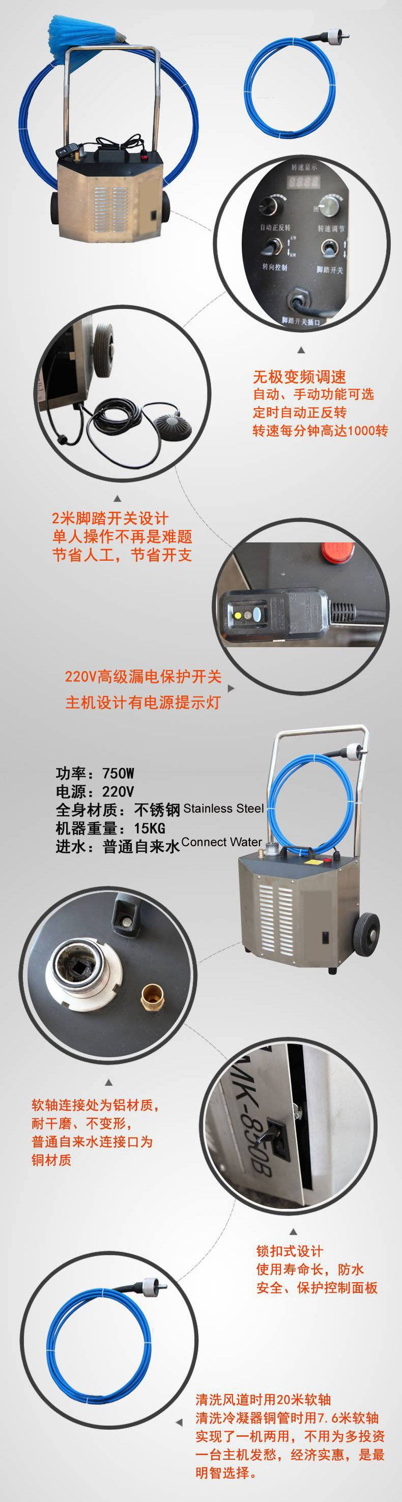 flexible Shaft-and-chiller-tube cleaning machine