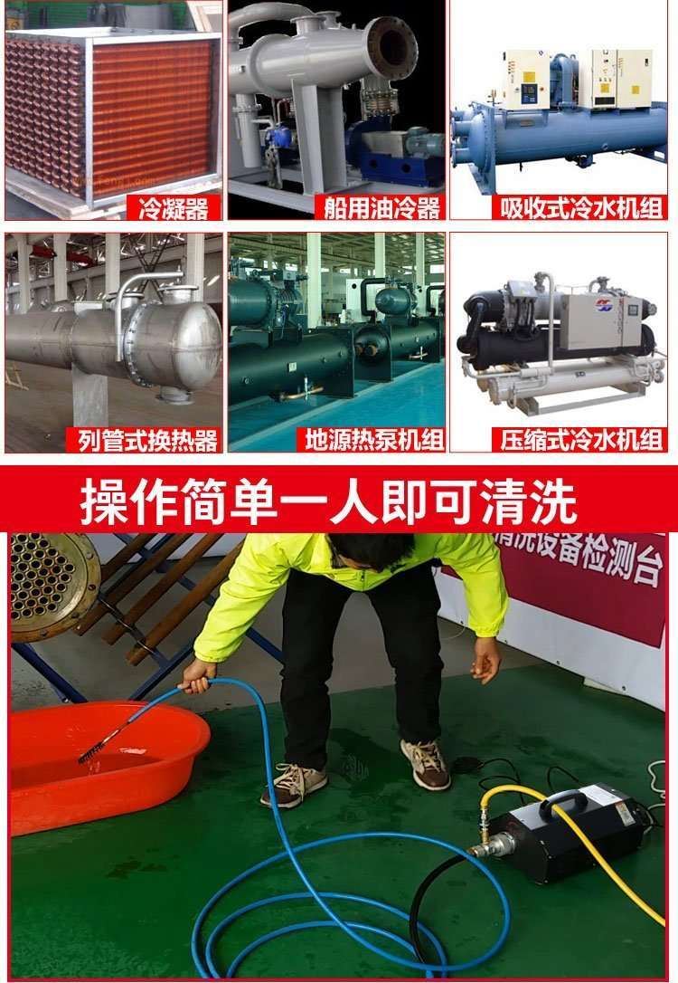 Flexible Shaft Condenser Chiller Tube Cleaning Machine 22