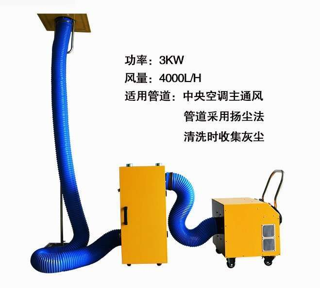Dust Vacuum Extractor For Duct Cleaning 1