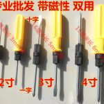 Double Ended Screwdriver 80