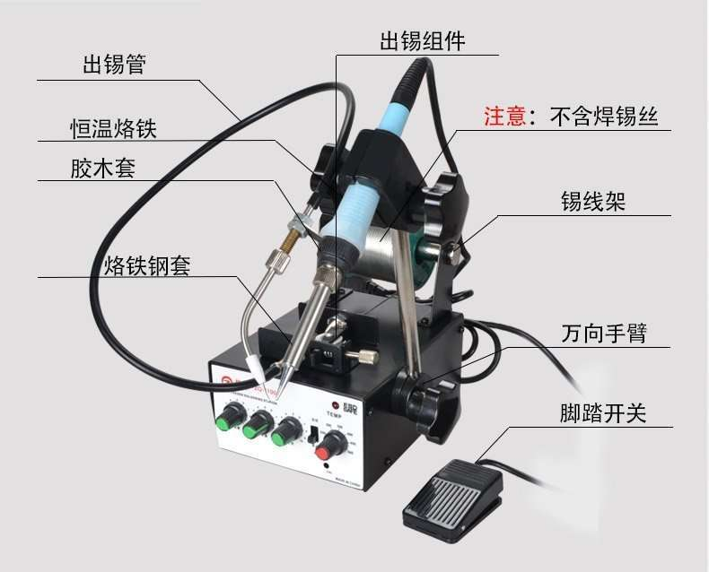 Tin-wire-electric-welding-machine