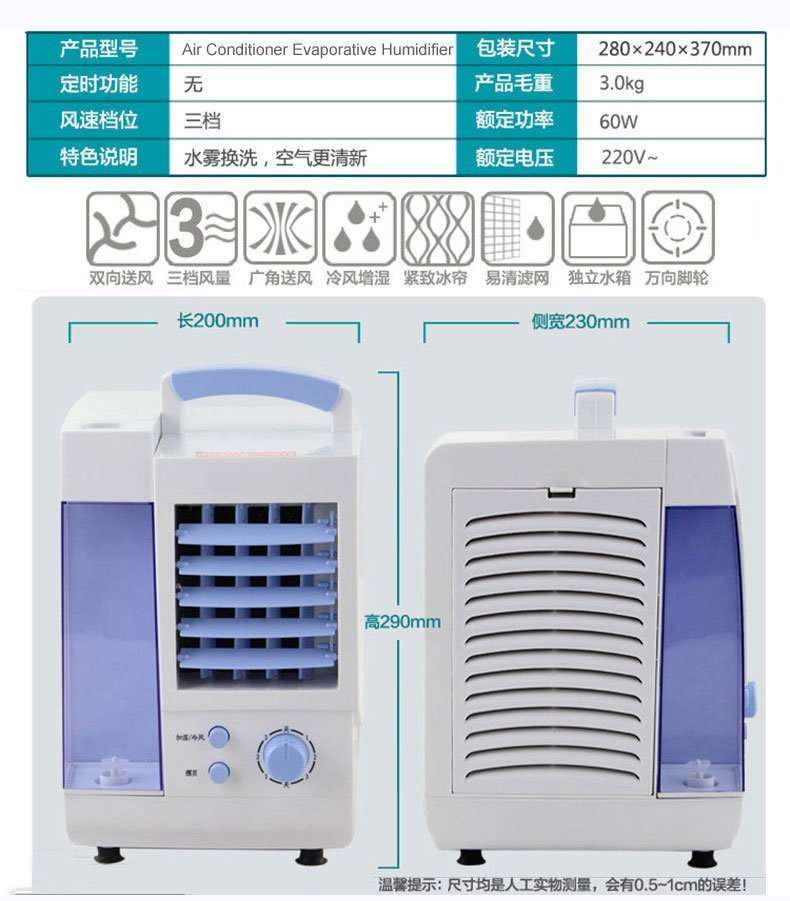 air conditioner humidifier specification